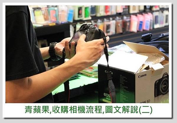 青蘋果-收購相機流程(二).jpg