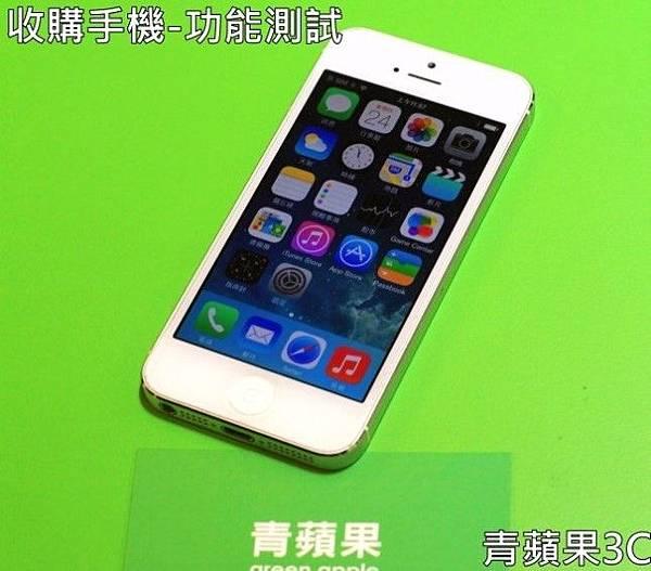 青蘋果-收購手機-3.jpg