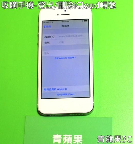 青蘋果-收購手機-4-2.jpg