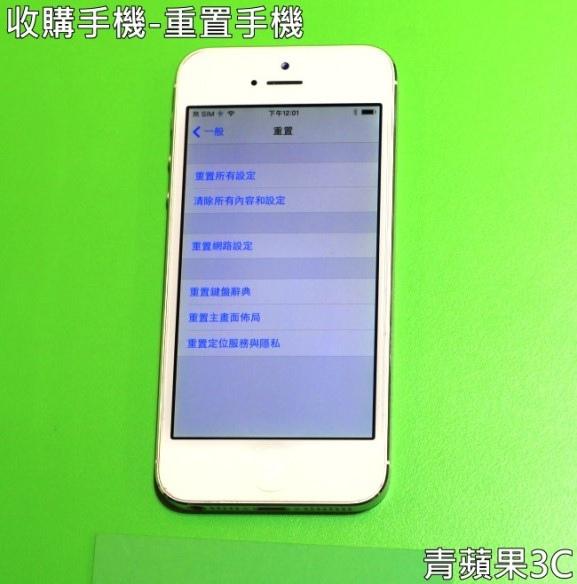 青蘋果-收購手機-5-1.jpg