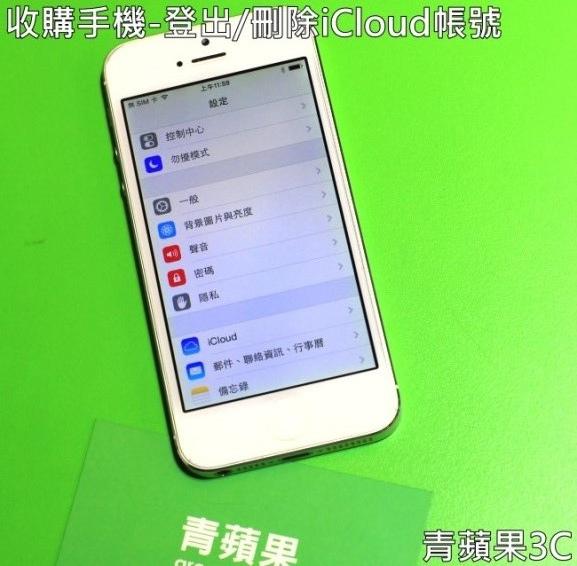 青蘋果-收購手機-4