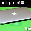 2.青蘋果-收購macbook-2.jpg