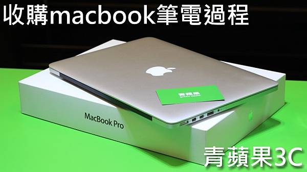 1.青蘋果-收購macbook-1.jpg