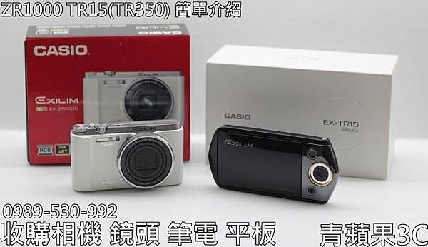 比較文字 - 青蘋果3C - 有盒 - ZR1000 TR15 比較.jpg
