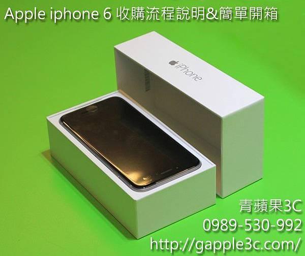 iphone 6 - 青蘋果 -開箱跟收購手機流程-1.jpg