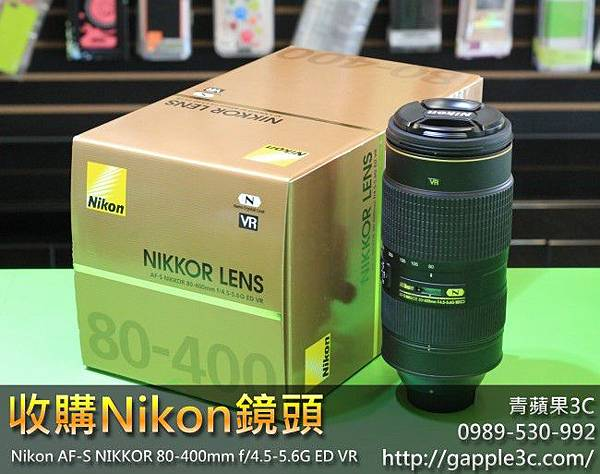 青蘋果3C_收購nikon 80-400mm鏡頭_1.jpg