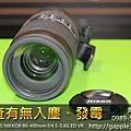 青蘋果3C_收購nikon 80-400mm鏡頭_3.jpg