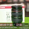 青蘋果_收購鏡頭_二手canon_2.jpg