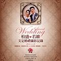 柏盛與若維的婚禮攝影集-外盒600.jpg