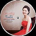 維仁與壹凡的婚禮攝影集-文定光碟圓標700.png