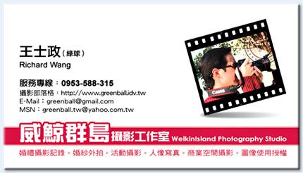 想找婚禮攝影嗎?  請跟綠球連絡吧~