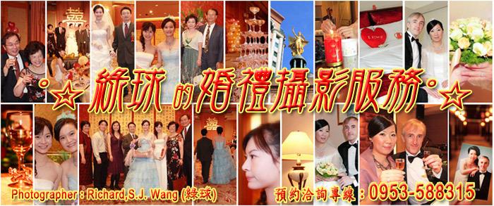 綠球的專業婚禮攝影記錄服務