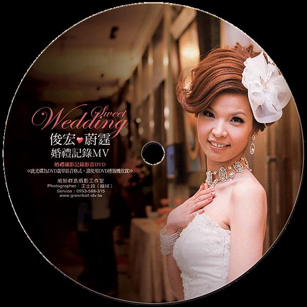 俊宏與蔚霆的婚禮記錄MV-光碟圓標700.png