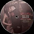 俊宏與蔚霆的婚禮攝影集-宴客光碟圓標700.png