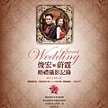 俊宏與蔚霆的婚禮攝影集-外盒(正面)700.jpg
