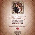 +宗蔚與慧文的婚禮攝影集-結婚外盒.jpg