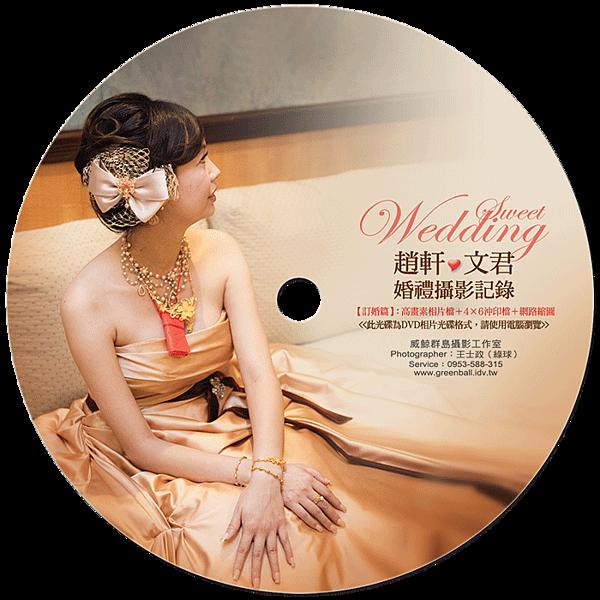 趙軒與文君的婚禮攝影集-光碟圓標-訂婚篇700.png