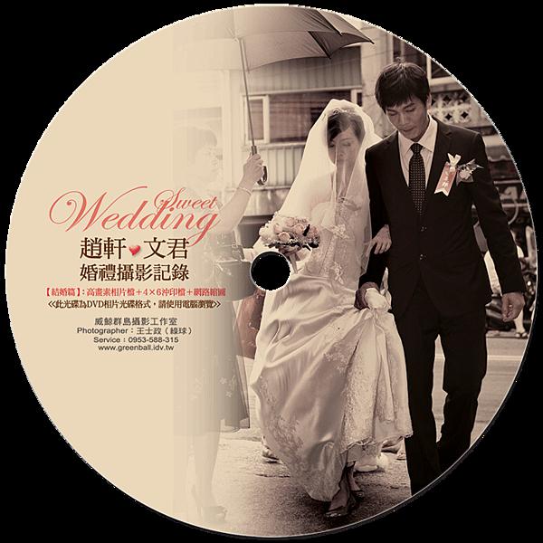 趙軒與文君的婚禮攝影集-光碟圓標-結婚篇700.png