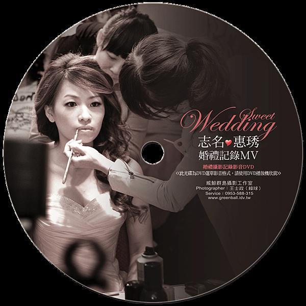 志名與惠琇的婚禮攝影MV-圓標700.png