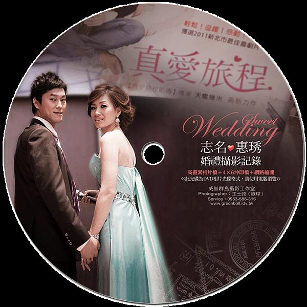 志名與惠琇的婚禮攝影集-圓標700.png
