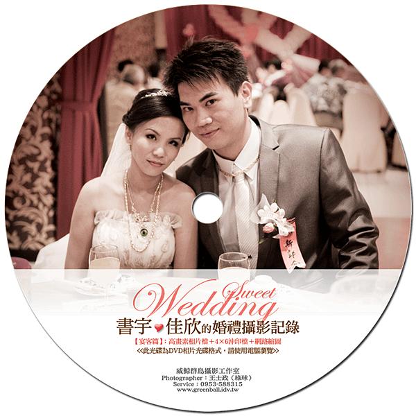 書宇與佳欣的婚禮攝影集-圓標B700.png