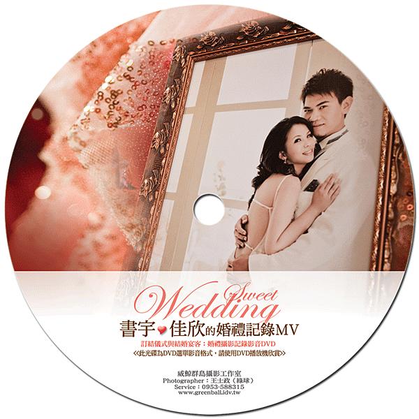 書宇與佳欣的婚禮記錄MV-圓標700.png