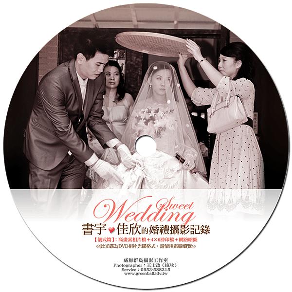 書宇與佳欣的婚禮攝影集-圓標A700.png