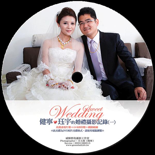 健寧與珏宇的婚禮攝影集-圓標(一)700.png