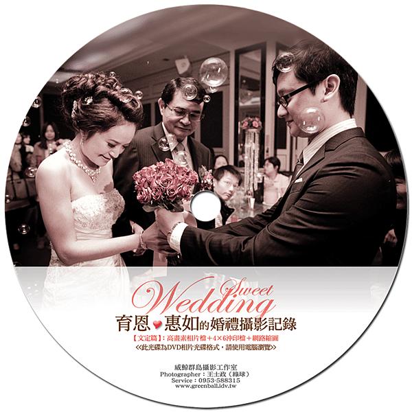 育恩與惠如的婚禮攝影集-圓標-文定700.png
