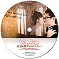 育恩與惠如的婚禮攝影MV-圓標700.png