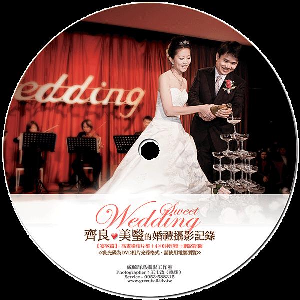 +齊良&美瑿的婚禮攝影集-圓標-宴客700