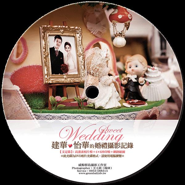 建華與怡華的婚禮攝影集-圓標700