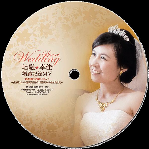 培融與幸佳的婚禮攝影MV-圓標