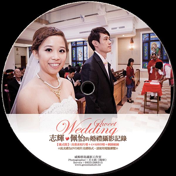 志輝與佩怡的婚禮攝影集-圓標-儀式700