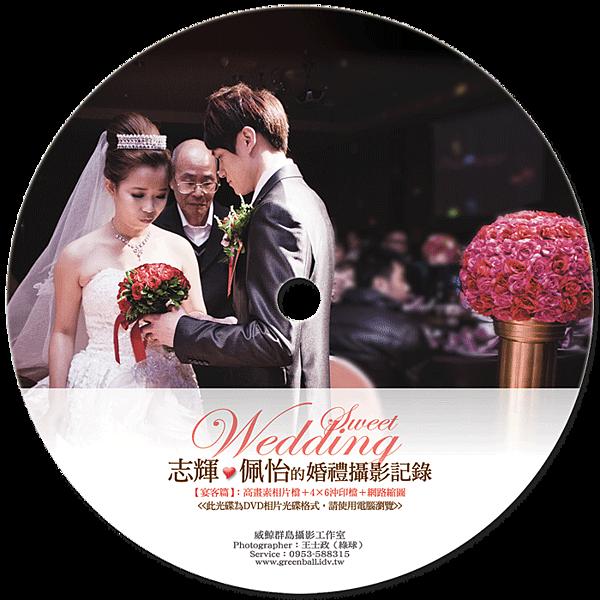 志輝與佩怡的婚禮攝影集-圓標-宴客700