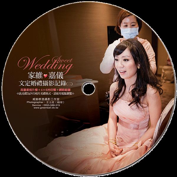 家維與嘉儀的文定婚禮攝影集-圓標B800