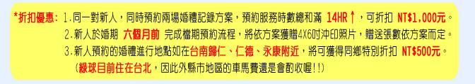 婚攝服務報價-20130120b.jpg