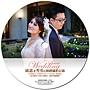+威遠與秀英的婚禮攝影集-圓標-結婚800.jpg