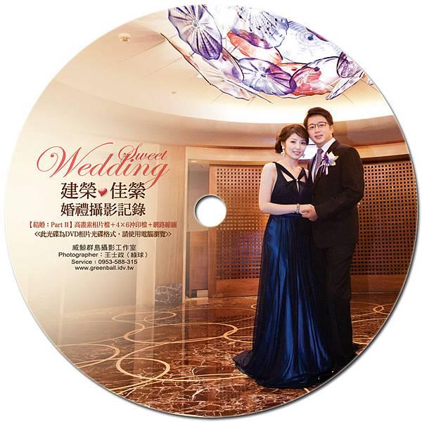 建榮與佳縈的婚禮攝影集-圓標B800.jpg