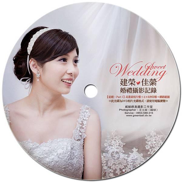 建榮與佳縈的婚禮攝影集-圓標A800.jpg