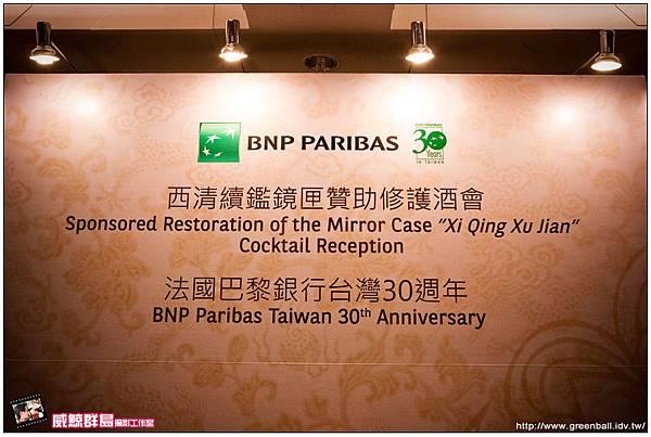 +精選-BNP Paribas Taiwan 30th Anniversary_242.jpg