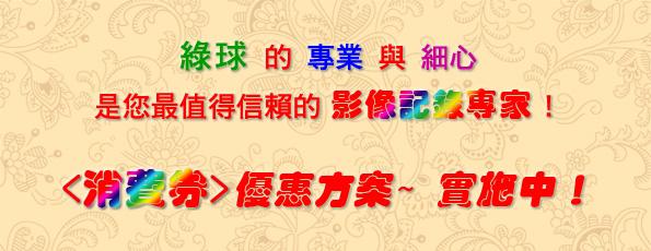 2009消費券優惠方案_012201Bweb.jpg