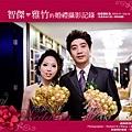 +智傑&雅竹的婚禮攝影集-光碟封面700.jpg