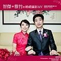 +智傑&雅竹的婚禮攝影MV-光碟封面700.jpg