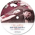 偉誠與嘉凌的婚禮攝影MV-光碟圓標800.jpg