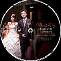 柏盛與若維的婚禮攝影集-光碟圓標700.png