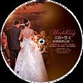 +精選-宗蔚與慧文的婚禮攝影集-結婚光碟圓標B