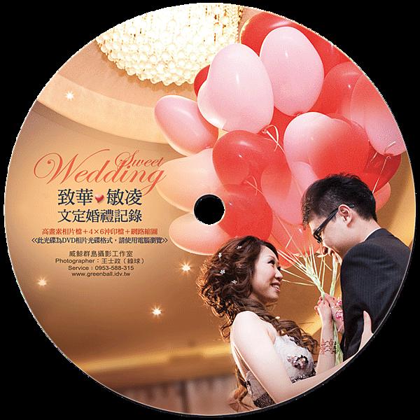 致華與敏凌的婚禮攝影集-文定光碟圓標700.png