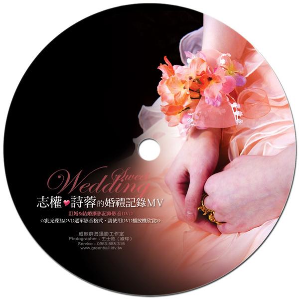 志權與詩蓉的婚禮攝影MV-光碟圓標800.jpg