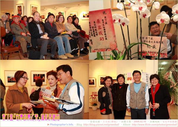 黃丁盛『台灣節慶之美』攝影展活動花絮
